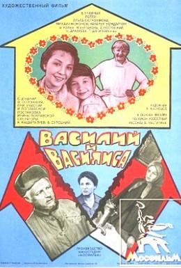 Постер фильма Василий и Василиса (1981)