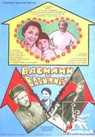 Василий и Василиса (1981)