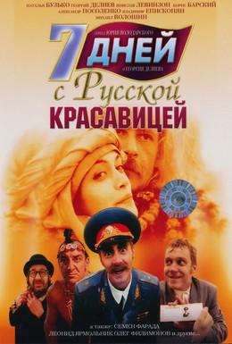 Постер фильма 7 дней с русской красавицей (1991)