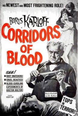 Постер фильма Коридоры крови (1958)