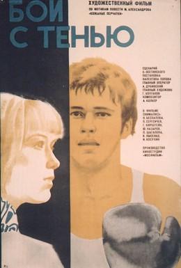 Постер фильма Бой с тенью (1972)