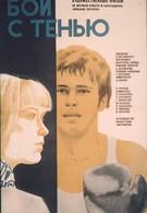 Бой с тенью (1972)