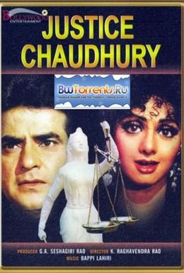 Постер фильма Судья Чоудри (1983)