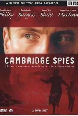 Постер фильма Шпионы из Кембриджа (2003)