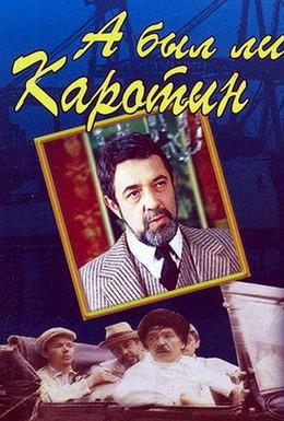 Постер фильма А был ли Каротин (1989)
