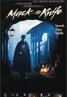 Мэк по прозвищу Нож (1989)