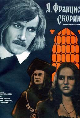 Постер фильма Я, Франциск Скорина (1970)