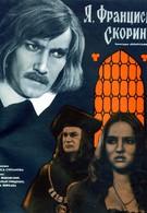 Я, Франциск Скорина (1970)