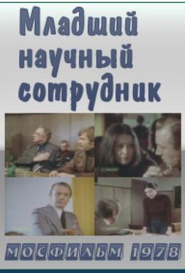 Постер фильма Младший научный сотрудник (1978)