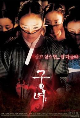 Постер фильма Дворцовые тени (2007)
