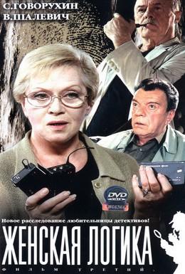 Постер фильма Женская логика 3 (2004)