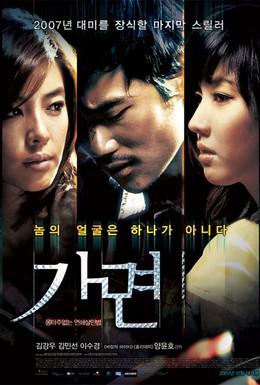 Постер фильма Маска (2007)