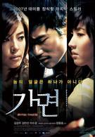 Маска (2007)