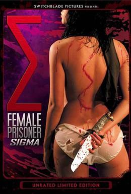 Постер фильма Заключённая Сигма (2006)