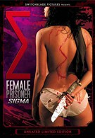 Заключённая Сигма (2006)