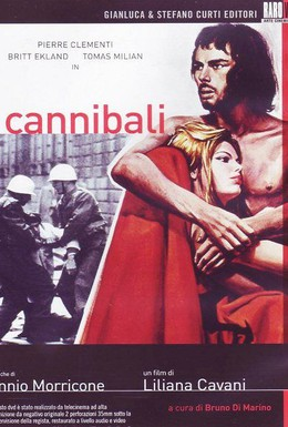 Постер фильма Каннибалы (1970)