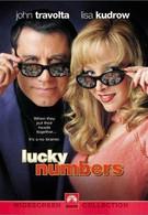 Счастливые номера (2000)