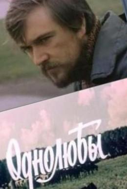 Постер фильма Однолюбы (1982)