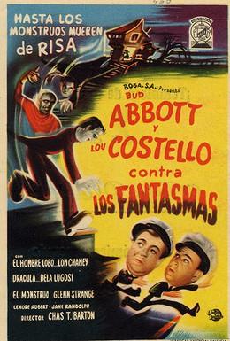 Постер фильма Эбботт и Костелло встречают Франкенштейна (1948)