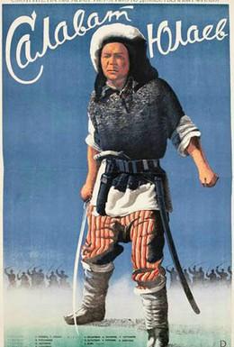 Постер фильма Салават Юлаев (1940)