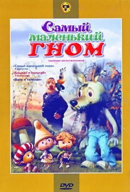 Постер фильма Самый маленький гном (1977)