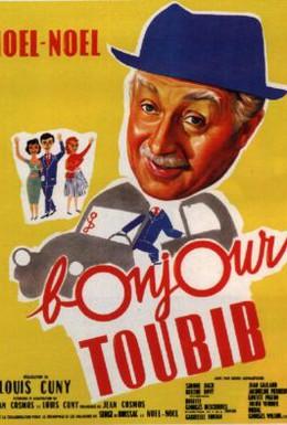Постер фильма Здравствуй, доктор (1957)
