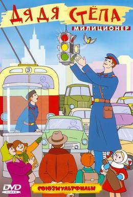 Постер фильма Дядя Степа – милиционер (1964)