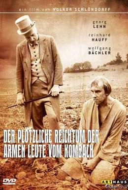 Постер фильма Внезапное обогащение бедняков из Комбаха (1971)