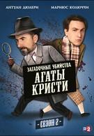 Загадочные убийства Агаты Кристи (2013)
