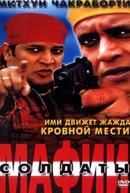 Постер фильма Солдаты мафии (2001)