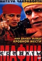 Солдаты мафии (2001)