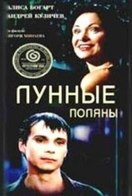 Постер фильма Лунные поляны (2002)