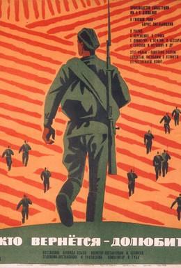 Постер фильма Кто вернется – долюбит (1966)