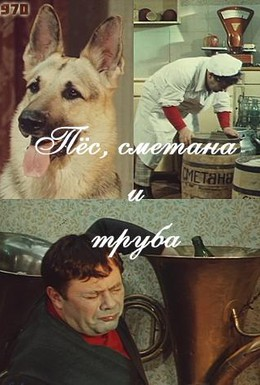 Постер фильма Пес, сметана и труба (1970)