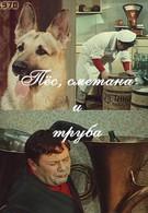 Пес, сметана и труба (1970)