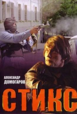 Постер фильма Стикс (2007)