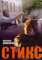 Стикс (2007)