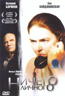 Постер фильма Ничего личного (2007)