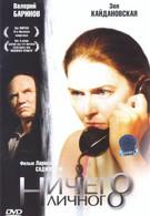 Ничего личного (2007)