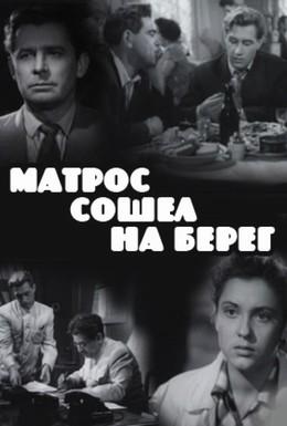 Постер фильма Матрос сошел на берег (1957)