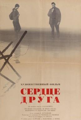 Постер фильма Сердце друга (1966)
