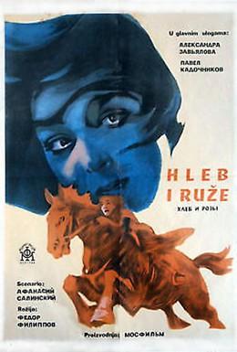Постер фильма Хлеб и розы (1960)