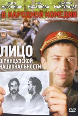 Постер фильма Лицо французской национальности (2000)