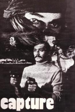 Постер фильма Захват (1982)