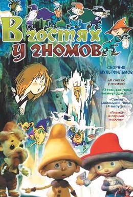 Постер фильма В гостях у гномов (1975)
