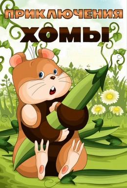 Постер фильма Приключения Хомы (1978)