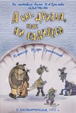 Постер фильма А вы, друзья, как ни садитесь (1972)