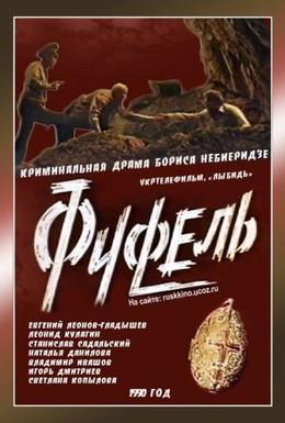 Постер фильма Фуфель (1990)