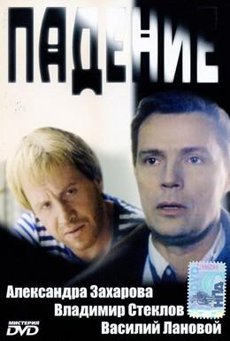 Постер фильма Падение (1993)