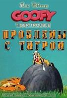 Проблемы с тигром (1945)